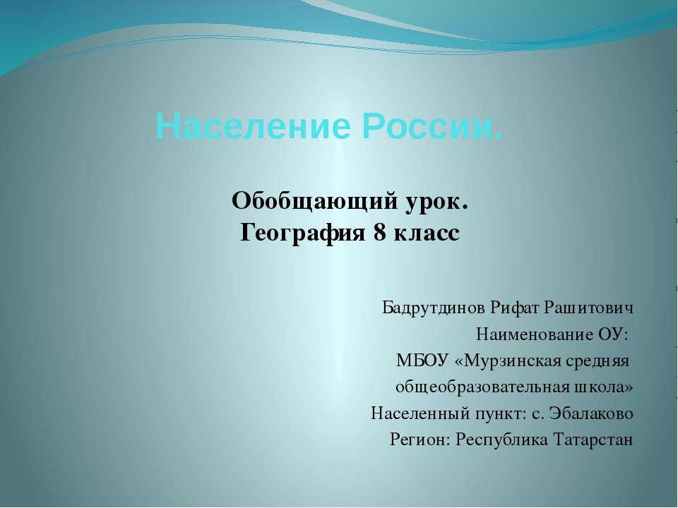1. Какова численность населения России в 2010 году? 1) 142 млн. человек 2) 14...