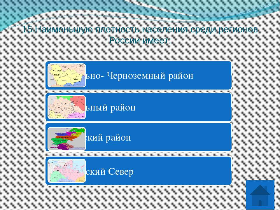 16. Средняя плотность населения России составляет