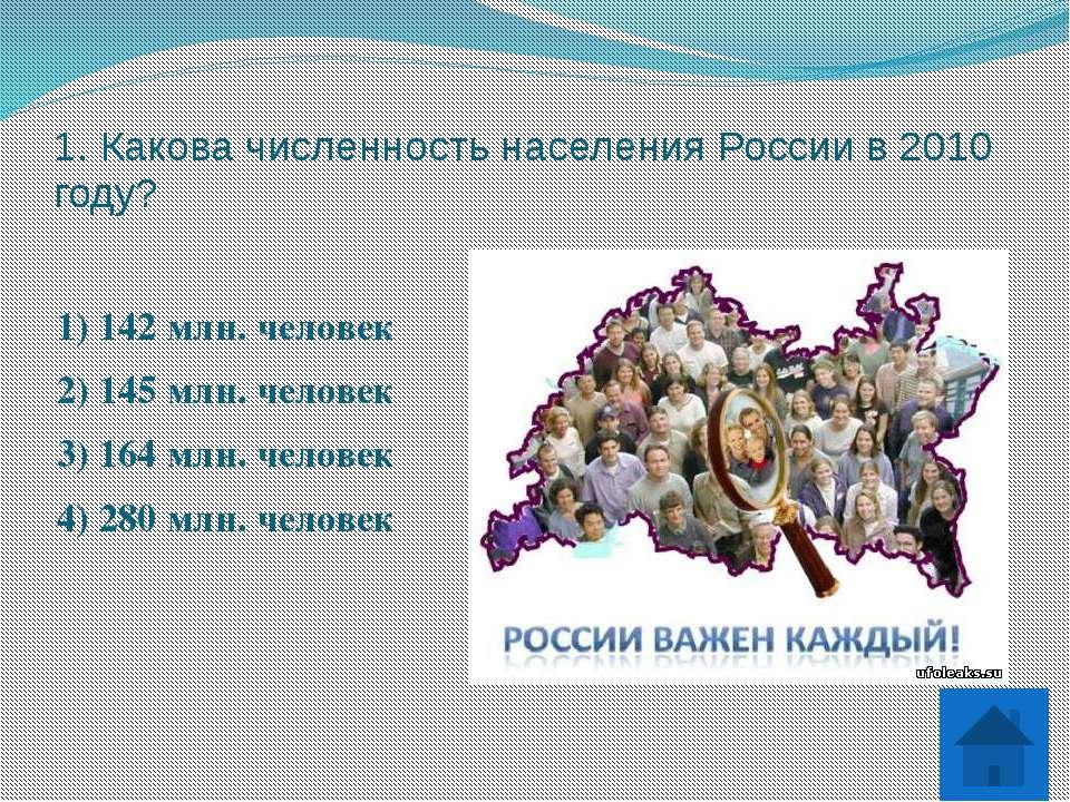 4. Какой из перечисленных народов России является наиболее крупным по численн...