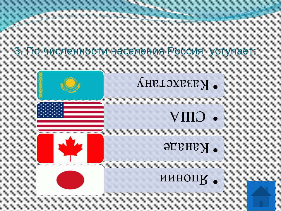 7. Какой из регионов России имеет наиболее однородный национальный состав? Во...
