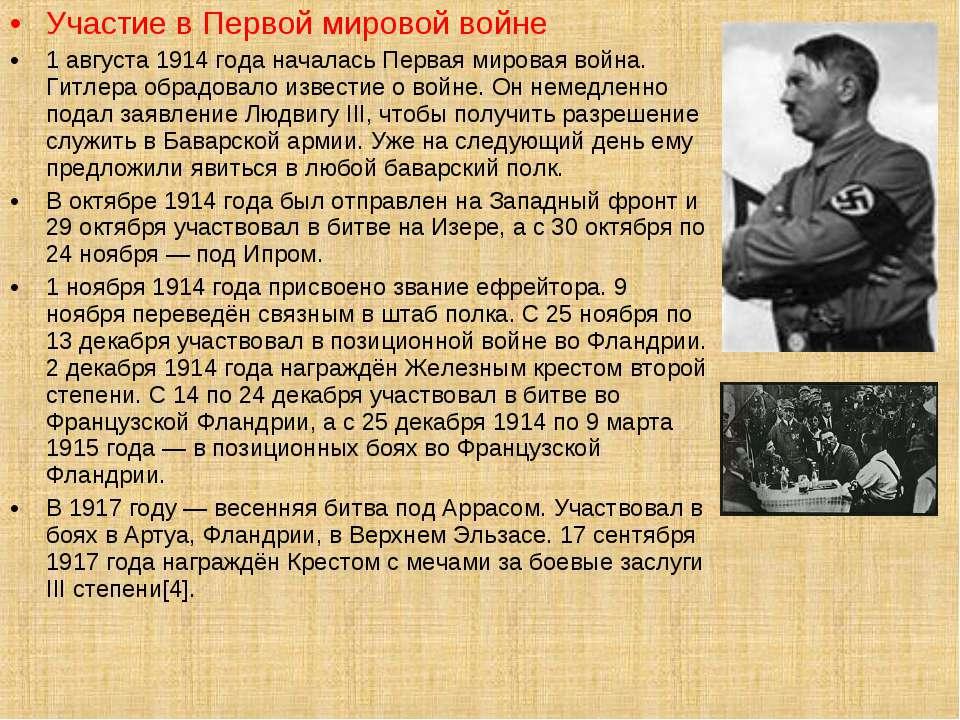 Участие в Первой мировой войне 1 августа 1914 года началась Первая мировая во...