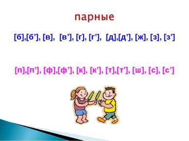 [б],[б'], [в], [в'], [г], [г'], [д],[д'], [ж], [з], [з'] [п],[п'], [ф],[ф'], ...