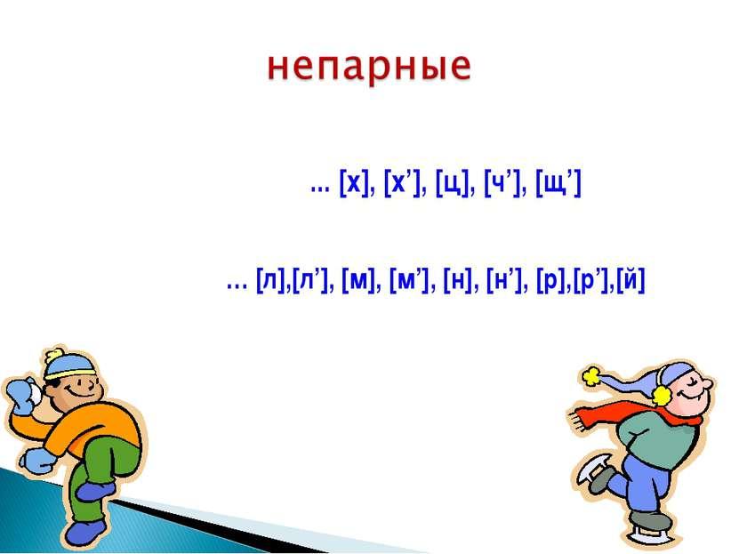 ... [х], [х'], [ц], [ч'], [щ'] … [л],[л'], [м], [м'], [н], [н'], [р],[р'],[й]