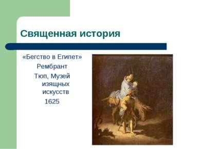 Священная история «Бегство в Египет» Рембрант Тюп, Музей изящных искусств 1625