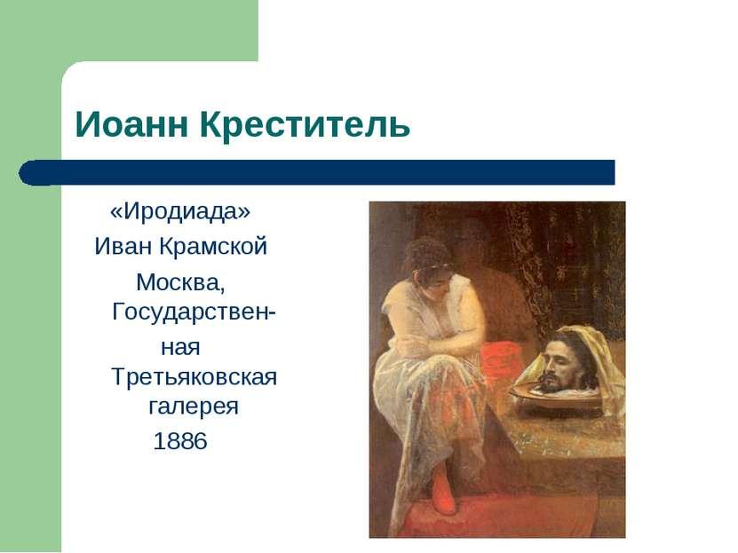 Иоанн Креститель «Иродиада» Иван Крамской Москва, Государствен- ная Третьяков...