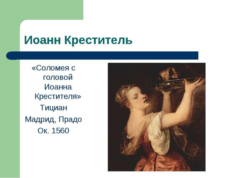 Иоанн Креститель «Соломея с головой Иоанна Крестителя» Тициан Мадрид, Прадо О...