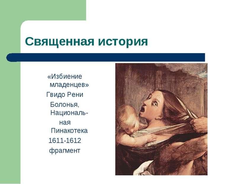Священная история «Избиение младенцев» Гвидо Рени Болонья, Националь- ная Пин...