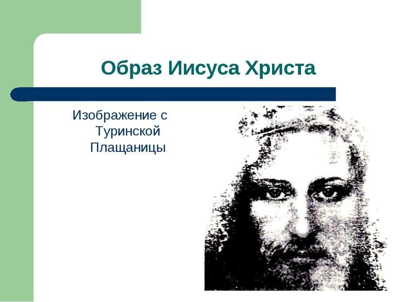Образ Иисуса Христа Изображение с Туринской Плащаницы