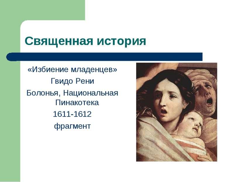 Священная история «Избиение младенцев» Гвидо Рени Болонья, Национальная Пинак...