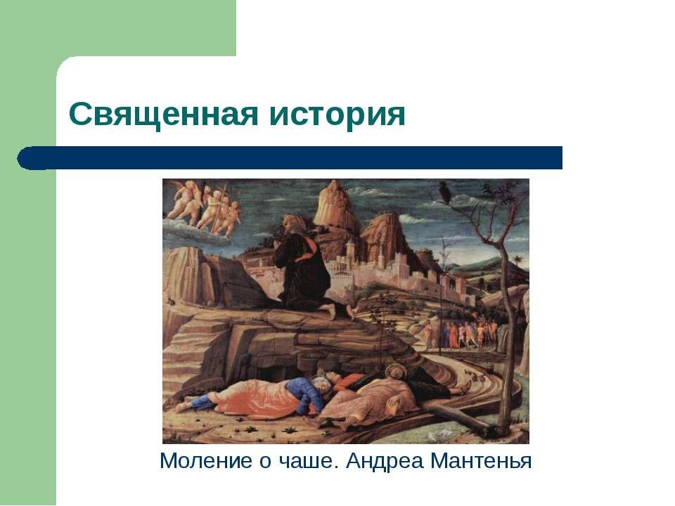 Священная история Моление о чаше. Андреа Мантенья