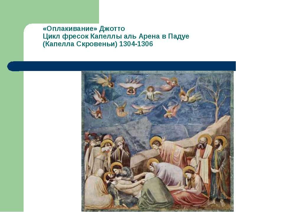 «Оплакивание» Джотто Цикл фресок Капеллы аль Арена в Падуе (Капелла Скровеньи...