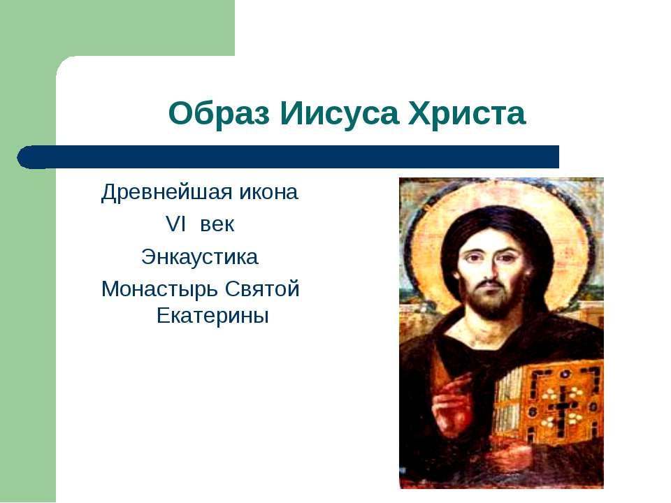 Образ Иисуса Христа Древнейшая икона VI век Энкаустика Монастырь Святой Екате...