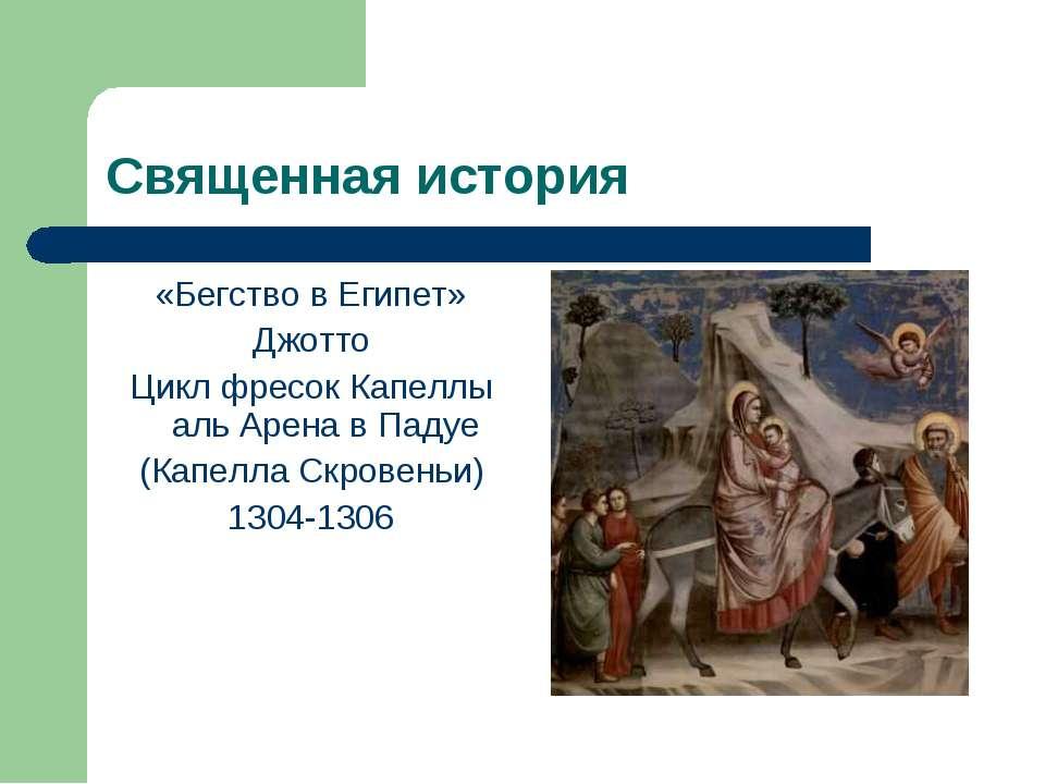 Священная история «Бегство в Египет» Джотто Цикл фресок Капеллы аль Арена в П...