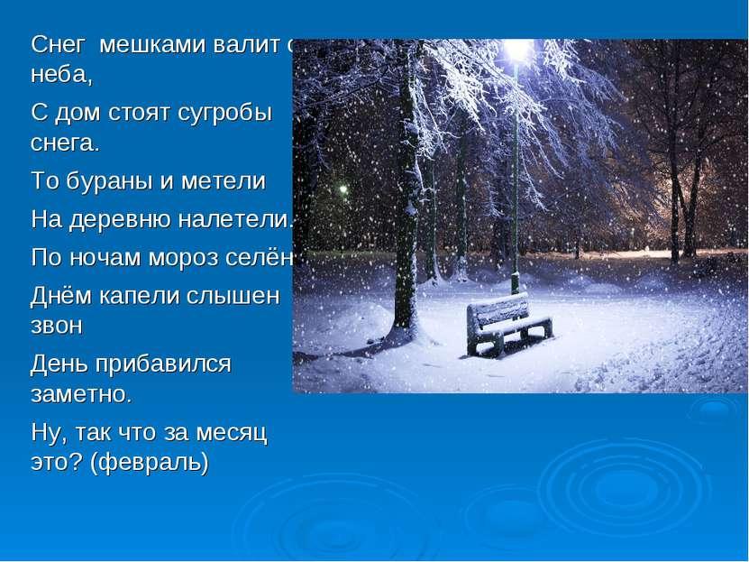 Снег мешками валит с неба, С дом стоят сугробы снега. То бураны и метели На д...