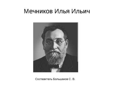 Мечников Илья Ильич Составитель Большаков С. В.