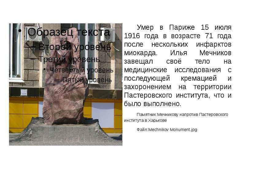 Умер в Париже 15 июля 1916 года в возрасте 71 года после нескольких инфарктов...