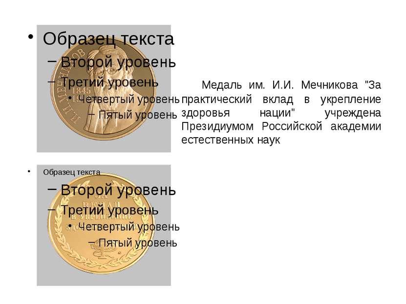 """Медаль им. И.И. Мечникова """"За практический вклад в укрепление здоровья нации""""..."""