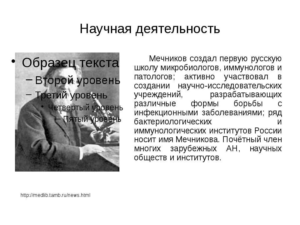 Научная деятельность Мечников создал первую русскую школу микробиологов, имму...