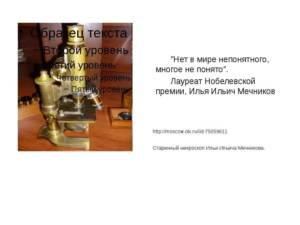 """""""Нет в мире непонятного, многое не понято"""". Лауреат Нобелевской премии, Илья ..."""