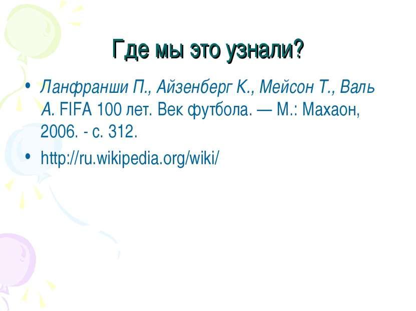 Где мы это узнали? Ланфранши П., Айзенберг К., Мейсон Т., Валь А. FIFA 100 ле...