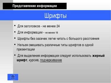 Шрифты Для заголовков - не менее 24 Для информации - не менее 18 Шрифты без з...