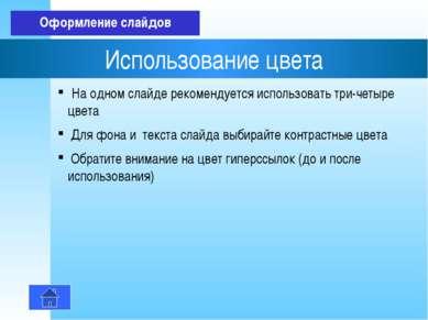 Использование цвета На одном слайде рекомендуется использовать три-четыре цве...