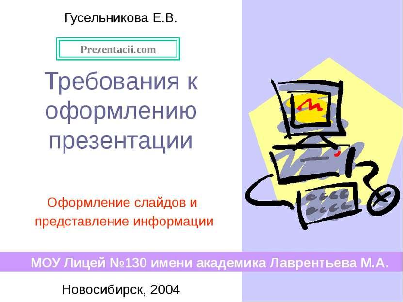 Требования к оформлению презентации Оформление слайдов и представление информ...