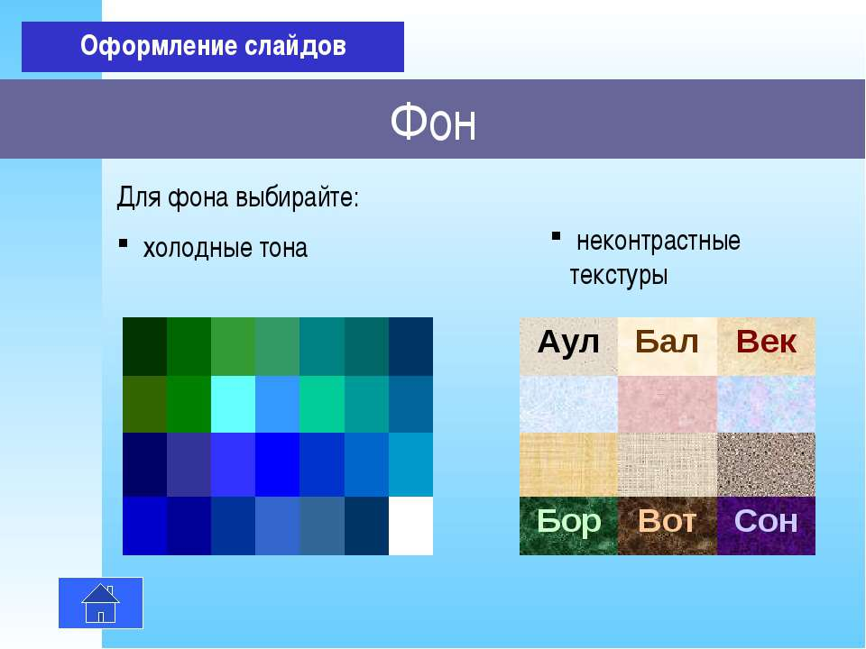 Фон холодные тона Оформление слайдов неконтрастные текстуры Для фона выбирайт...
