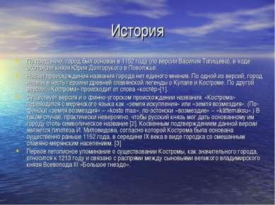 История По преданию, город был основан в 1152 году (по версии Василия Татищев...