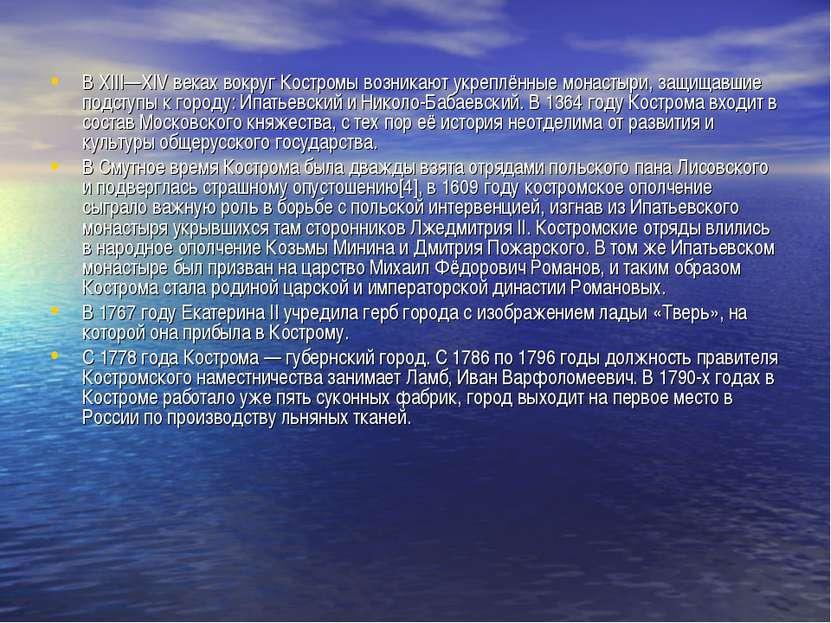 В XIII—XIV веках вокруг Костромы возникают укреплённые монастыри, защищавшие ...