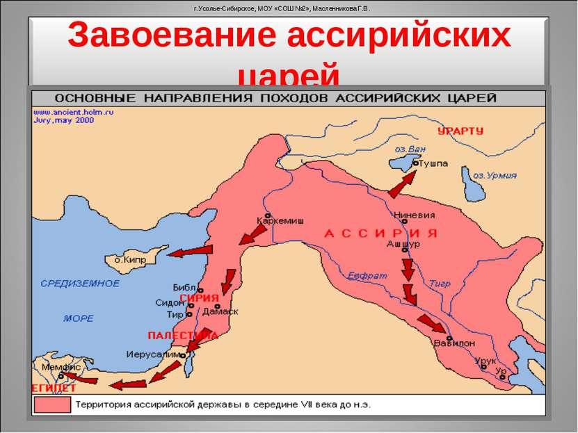 г.Усолье-Сибирское, МОУ «СОШ №2», Масленникова Г.В. 3. авоевания ассирийских ...