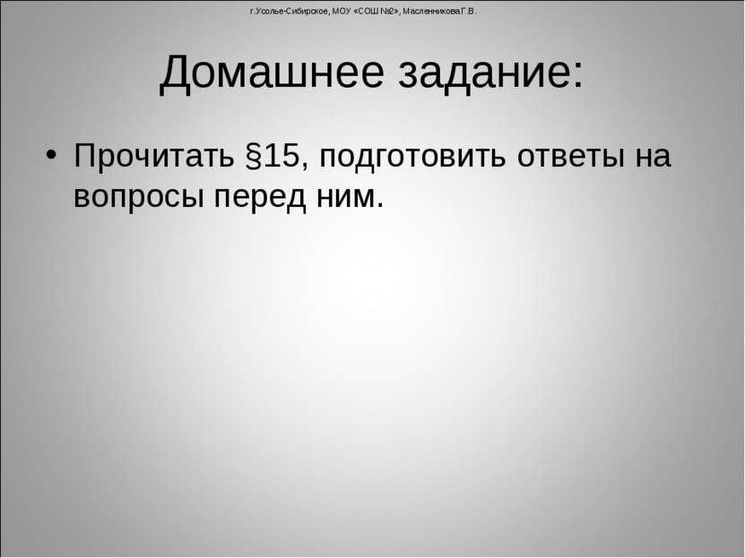 Домашнее задание: Прочитать §15, подготовить ответы на вопросы перед ним. г.У...