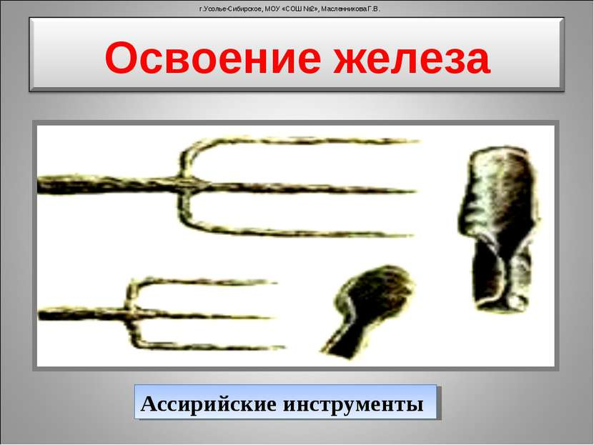 г.Усолье-Сибирское, МОУ «СОШ №2», Масленникова Г.В. Ассирийские инструменты