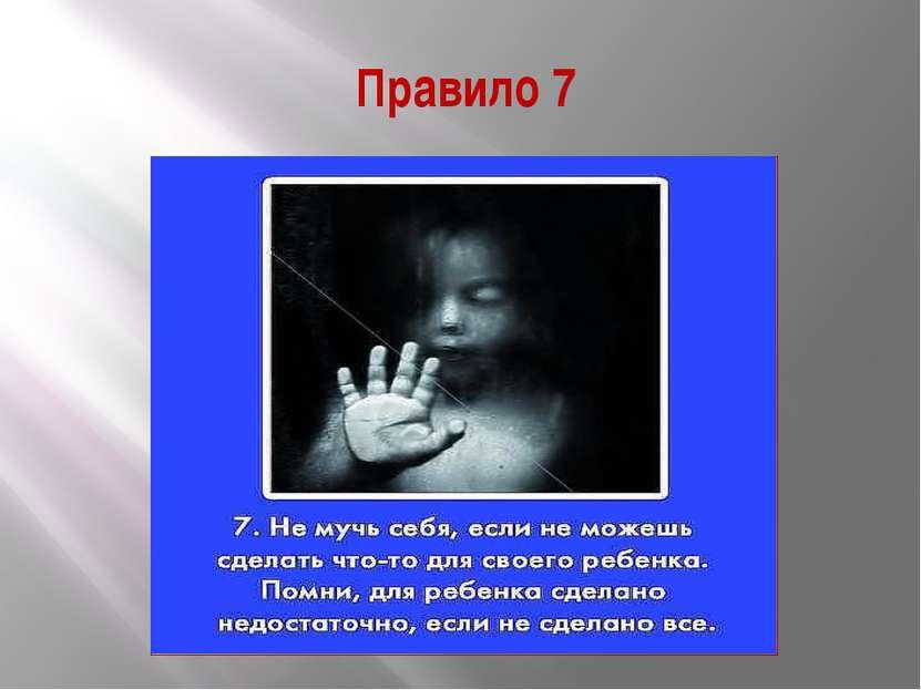Правило 7