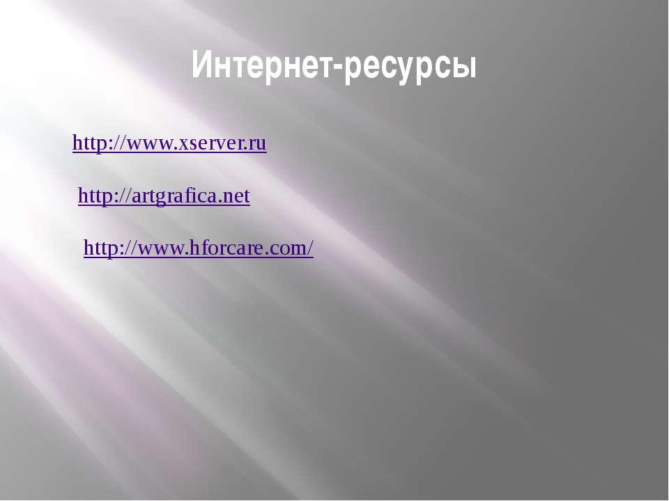 Интернет-ресурсы http://www.xserver.ru http://artgrafica.net http://www.hforc...