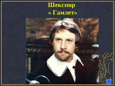 Шекспир « Гамлет»