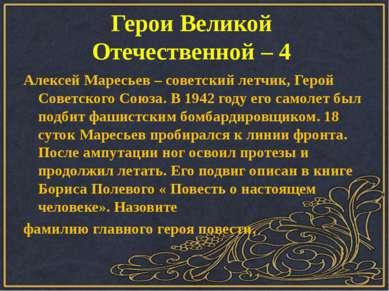 Герои Великой Отечественной – 4 Алексей Маресьев – советский летчик, Герой Со...