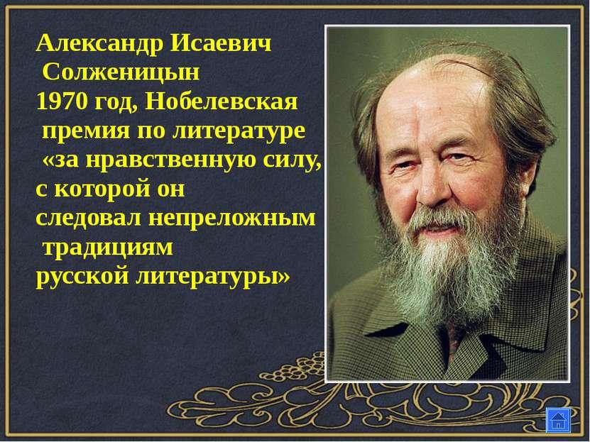Александр Исаевич Солженицын 1970 год, Нобелевская премия по литературе «за н...
