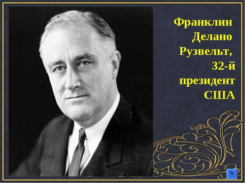 Франклин Делано Рузвельт, 32-й президент США