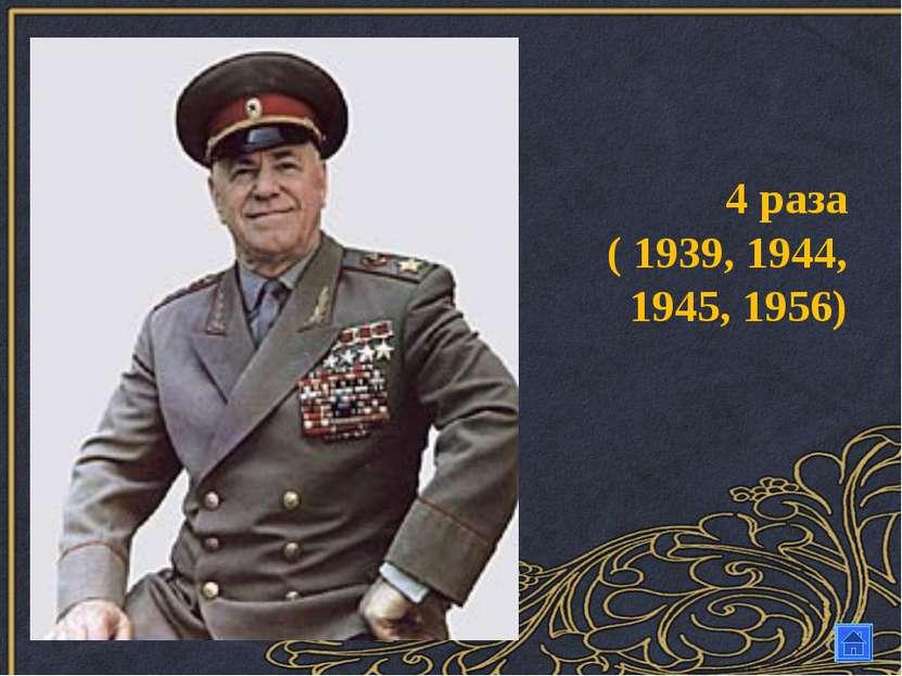 4 раза ( 1939, 1944, 1945, 1956)