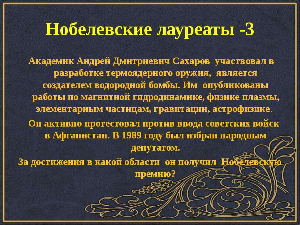 Нобелевские лауреаты -3 Академик Андрей Дмитриевич Сахаров участвовал в разра...