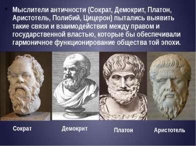 Мыслители античности (Сократ, Демокрит, Платон, Аристотель, Полибий, Цицерон)...