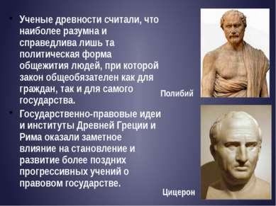 Ученые древности считали, что наиболее разумна и справедлива лишь та политиче...