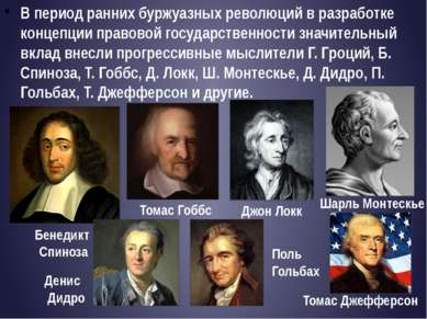 В период ранних буржуазных революций в разработке концепции правовой государс...