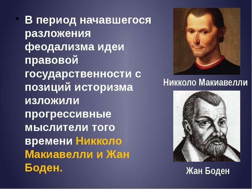 В период начавшегося разложения феодализма идеи правовой государственности с ...