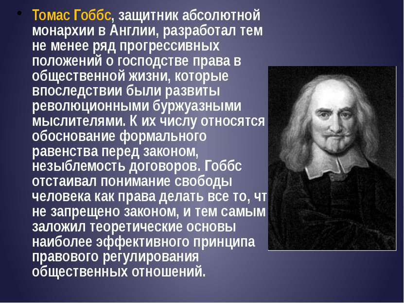 thomas hobbes ideas on monarchy essay Although hobbes offered some mild pragmatic grounds for preferring monarchy to on hobbes's moral and political philosophy thomas hobbes: political ideas in.