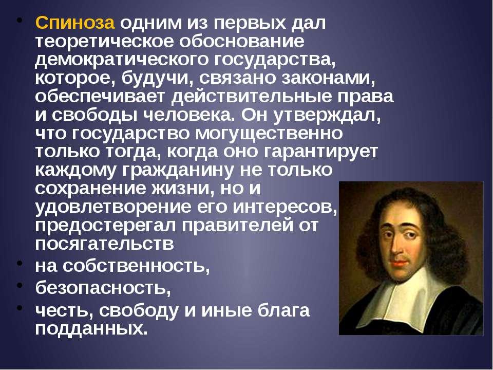 Спиноза одним из первых дал теоретическое обоснование демократического госуда...