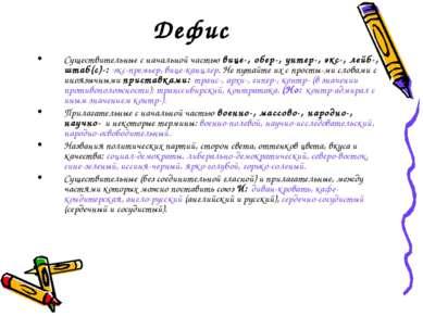 Дефис Существительные с начальной частью вице-, обер-, унтер-, экс-, лейб-, ш...