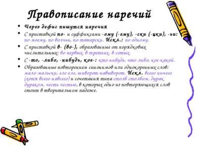 Правописание наречий Через дефис пишутся наречия С приставкой по- и суффиксам...