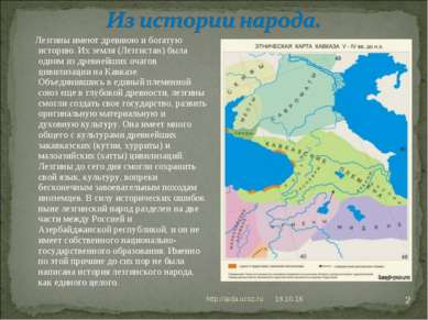 * http://aida.ucoz.ru * Лезгины имеют древнюю и богатую историю. Их земля (Ле...